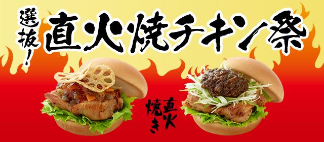 選抜!直火焼チキン祭