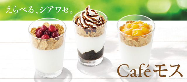 Cafeモス
