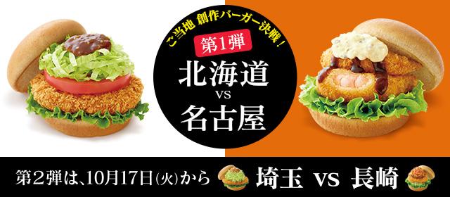 ご当地 創作バーガー決戦!第1弾 北海道VS名古屋