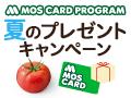 モス カード会員さま夏のプレゼントキャンペーン!