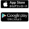 【STEP1】スマートフォン用アプリ「スマホサイフ」をダウンロードし、「スマホサイフ」アプリの会員登録をする