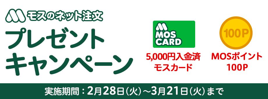 【モスのネット注文】プレゼントキャンペーン