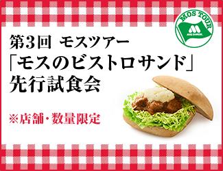 新商品「モスのビストロサンド」をイチ早く体験しよう!!