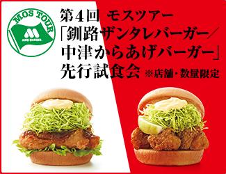 第4回 モスツアー「釧路ザンタレバーガー/中津からあげバーガー」先行試食会