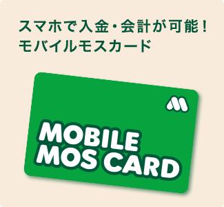 スマホで入金・会計が可能!モバイルモスカード