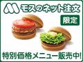 「ネット注文特別価格メニュー」販売中!