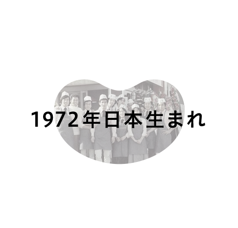 1972年日本生まれ