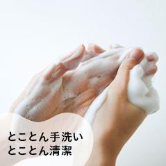 とことん手洗い とことん清潔