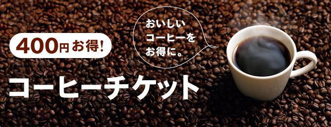 400円お得! コーヒーチケット