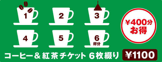 コーヒー&紅茶チケット