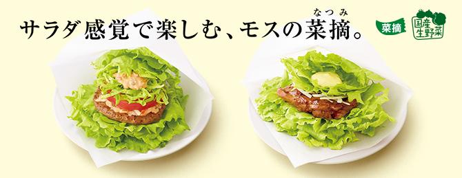 サラダ感覚で楽しむ、モスの菜摘