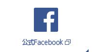 モスバーガー公式Facebookページ