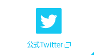 モスバーガー公式Twitterアカウント