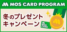 モス カード会員さま冬のプレゼントキャンペーン
