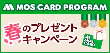 モス カード会員さま春のプレゼントキャンペーン