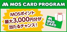 モス カード会員さま春のプレゼントキャンペーン MOSポイント最大3,000円分が当たるチャンス!