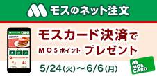 【モスのネット注文】モスカード決済で、MOSポイントプレゼント