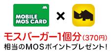 モバイルモスカード スタート記念キャンペーン