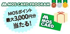 モス カード会員さま限定 夏のプレゼントキャンペーン