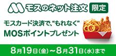 【モスのネット注文限定】モスカード決済で、MOSポイントプレゼント